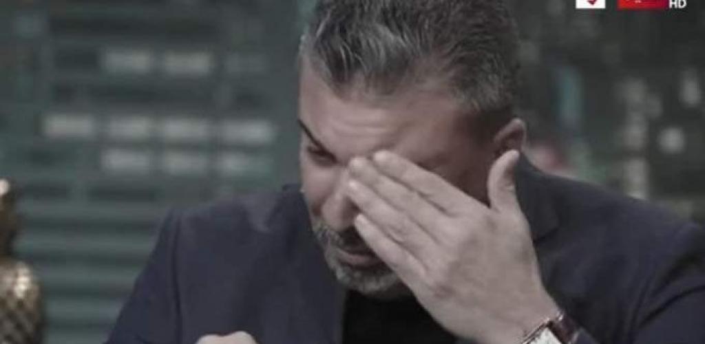 عمرو الليثي يدخل في نوبة بكاء على الهواء لهذا السبب   فيديو