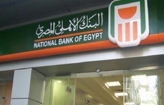 """البنك الأهلي يكشف مصير الشهادات البلاتينية بعد تخفيض فائدة """"الاستثمار القومي"""""""
