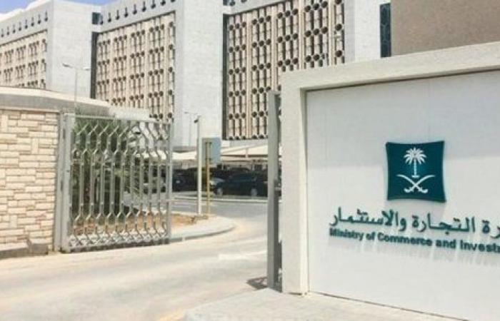 اقتصاد السعودية.. ضبط 417 مخالفة تطبيق الإجراءات الاحترازية خلال أسبوع