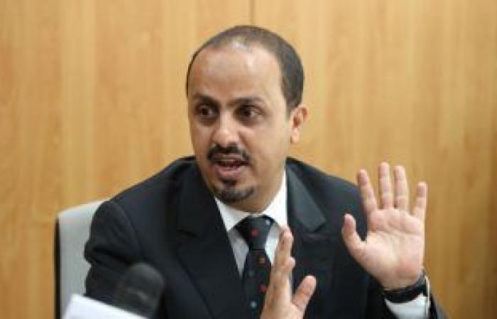 وزير الإعلام اليمنى: هجوم الحوثيين على مطار عدن أفصح عن موقفها من السلام