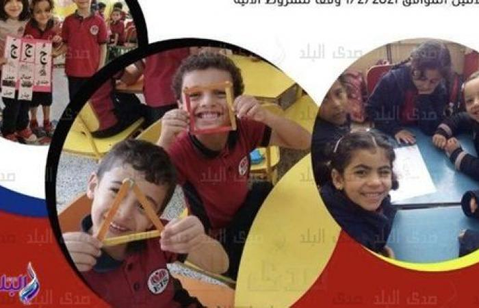 بعد قليل.. فتح باب التقديم لرياض الأطفال في المدرسة المصرية الدولية بالشيخ زايد