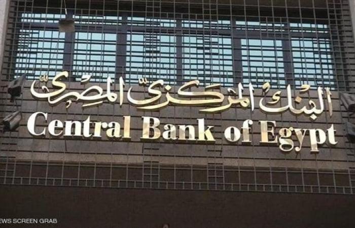 توقعات بتثبيت المركزي المصري أسعار الفائدة الإجتماع القادم
