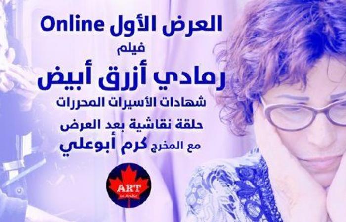 فن بالعربي من كندا تبدأ أولى العروض والندوات أونلاين