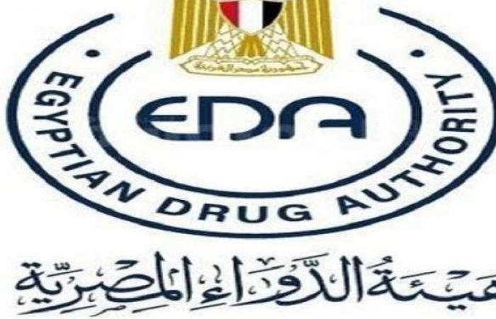 إطلاق الموقع الرسمي لهيئة الدواء المصرية