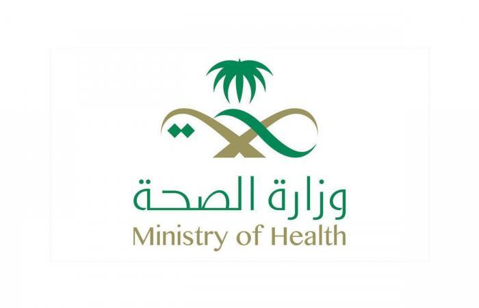 «الصحة» تحدِّد آلية التبليغ عن عدم الالتزام بالإجراءات الاحترازية في المنشآت الصحية