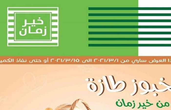 عروض خير زمان من 1 مارس حتى 15 مارس 2021 عروض التوفير