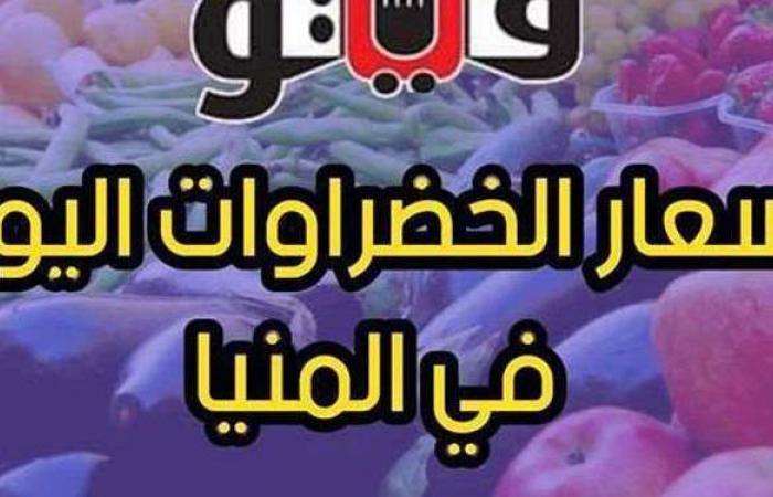 أسعار الخضراوات في المنيا اليوم الخميس 1-4-2021