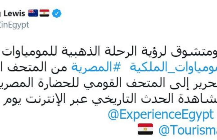سفير نيوزيلندا بمصر يعرب عن حماسه لنقل المومياوات الملكية ويصف الحدث بالتاريخى