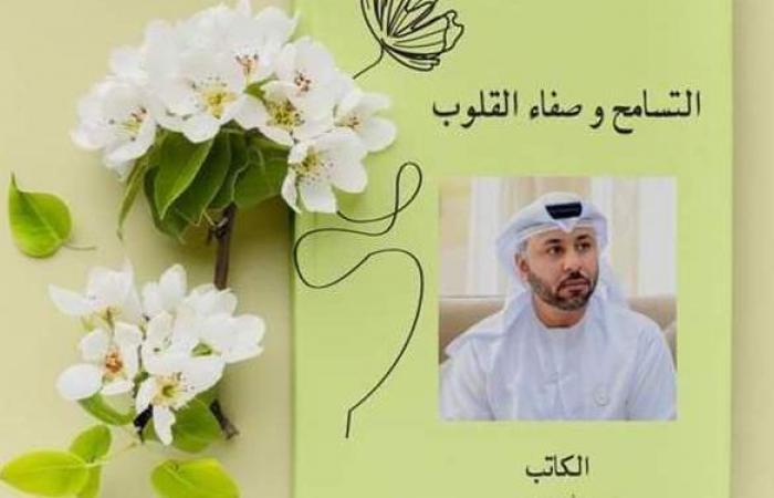"""التسامح وصفاء القلوب كتاب جديد لـ""""عبد الله الشحي"""""""