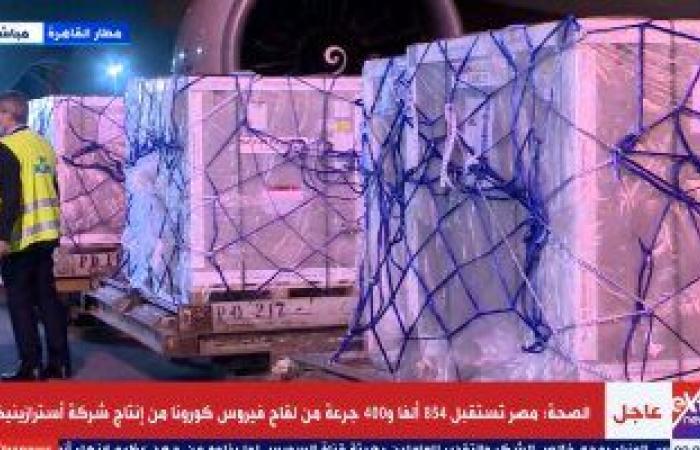الصحة: مصر من أوائل الدول الإفريقية فى تلقى جرعات تحالف كوفاكس