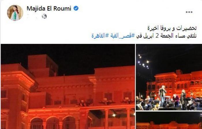 ماجدة الرومي تنتهى من التحضيرات الأخيرة لحفل قصر القبة.. صور