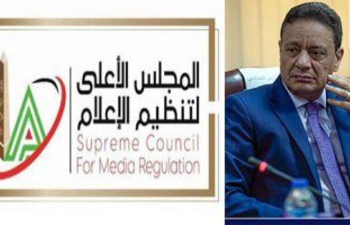 المجلس الأعلى لتنظيم الإعلام يقرر حفظ عدد من الشكاوى ضد وسائل إعلامية