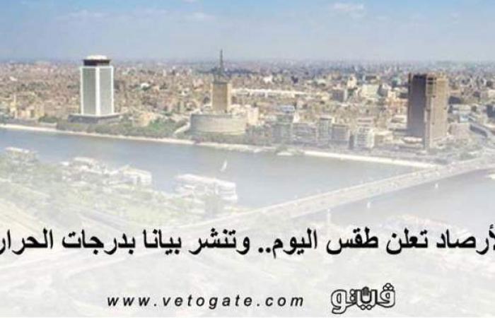 حالة الطقس ودرجات الحرارة اليوم الخميس 1-4-2021 في مصر