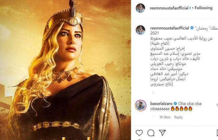 """ريم مصطفى تتألق فى بوستر مسلسل """"الملك"""" وتحصد إعجاب الآلاف"""