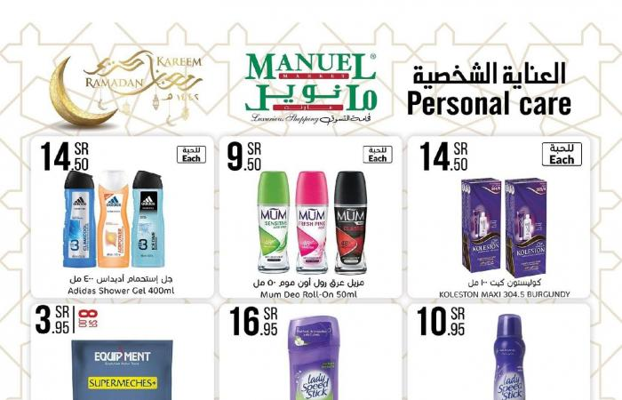 عروض مانويل الجبيل اليوم 1 ابريل حتى 7 ابريل 2021 عروض رمضان