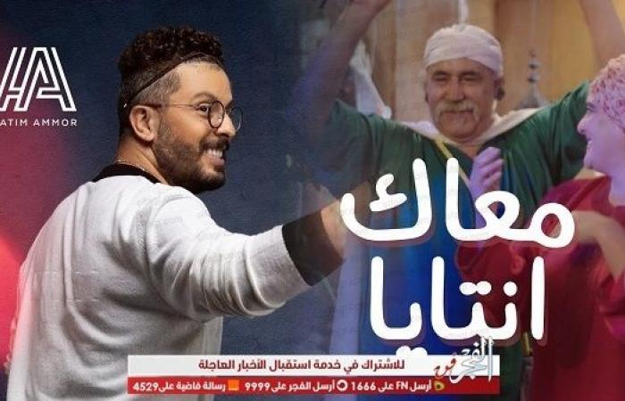 """""""معاك انتايا""""... حاتم عمور يغني جينيريك سيتكوم أحلام سيتي"""