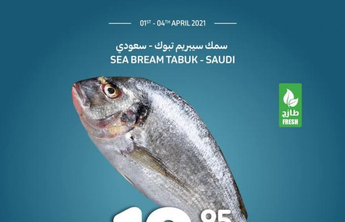 عروض كارفور السعودية اليوم 1 ابريل حتى 4 ابريل 2021 عروض الويك اند