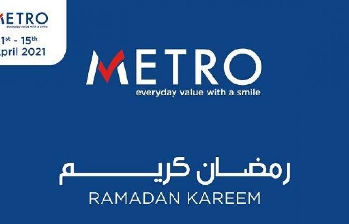 عروض مترو ماركت من 1 ابريل حتى 15 ابريل 2021 رمضان كريم