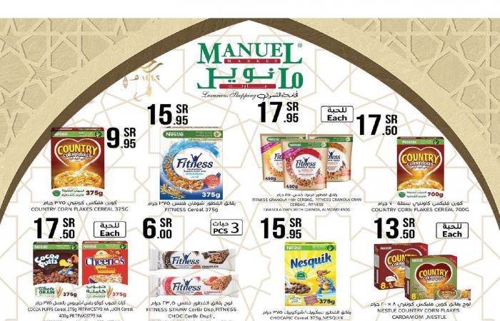 عروض مانويل الرياض اليوم 1 ابريل حتى 7 ابريل 2021 عروض رمضان