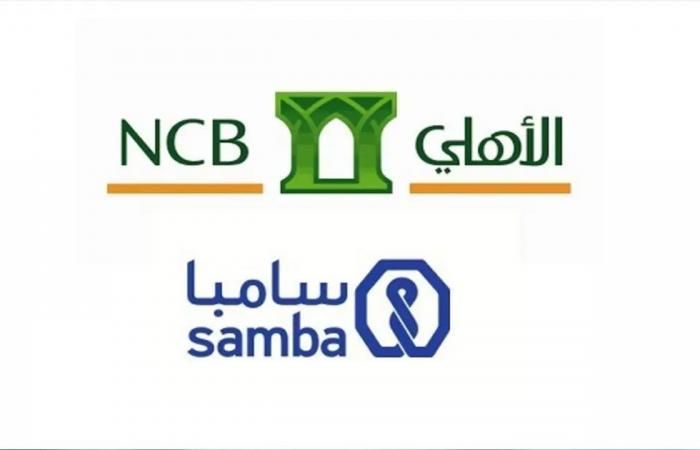 رسميًا.. اندماج البنك الأهلي و«سامبا».. وإجمالي الأصول 896 مليار ريال