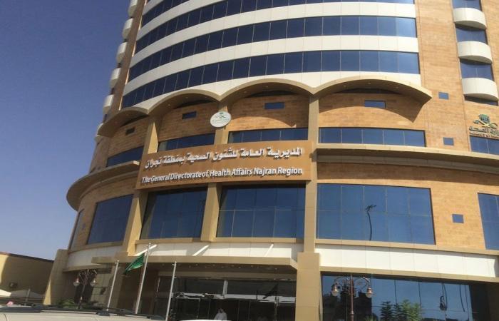«صحة نجران»: اعتماد مستشفى الملك خالد في «الإيكمو»