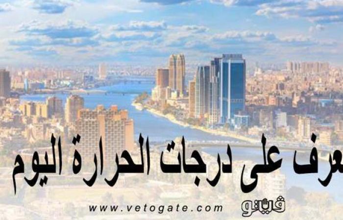 حالة الطقس ودرجات الحرارة اليوم السبت 1-5-2021 في مصر