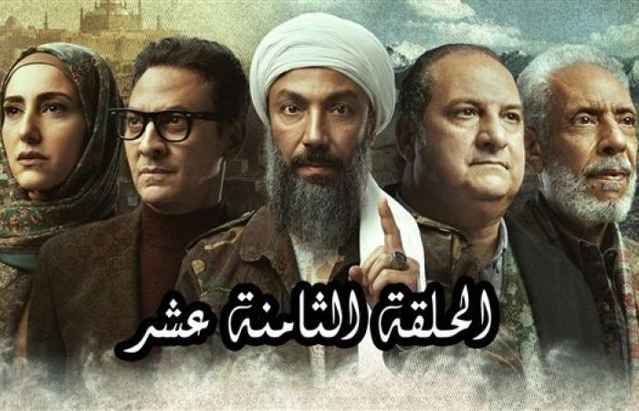 """شاهد.. مسلسل """"القاهرة كابول""""   ملخص الحلقة الثامنة عشر"""
