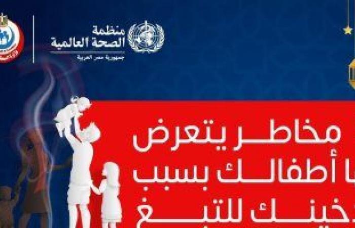 الصحة تكشف 5 مخاطر يتعرض لها الأطفال بسبب التدخين