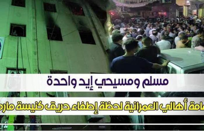مسلم ومسيحي إيد واحدة.. شهامة أهالي العمرانية لحظة إطفاء حريق كنيسة مارمينا   فيديو