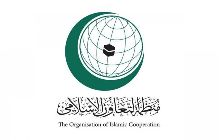 بطلب سعودي.. اجتماع طارئ اليوم لـ«التعاون الإسلامي» لبحث التصعيد بفلسطين