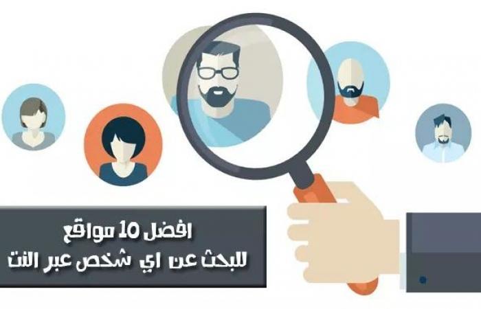 أفضل 10 مواقع للعثور او البحث عن الأشخاص عبر الإنترنت