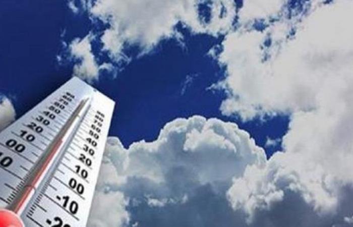 انخفاض الحرارة 4 درجات.. الأرصاد تكشف تفاصيل طقس الثلاثاء
