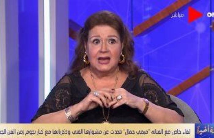 ميمي جمال عن اعتزالها الفن: بقيت بحب قعدة البيت وأحفادي كل حياتي