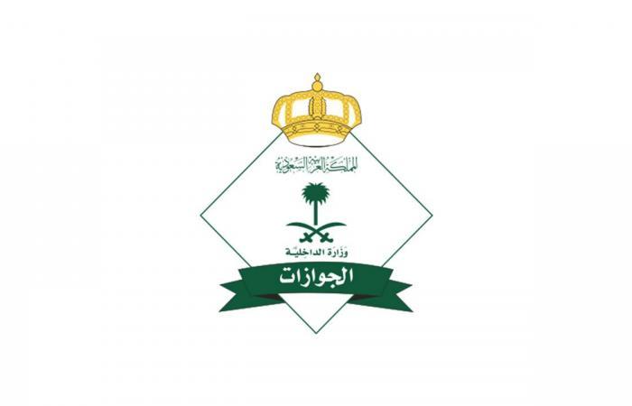 افتتاح مركز الخصائص الحيوية بجوازات الرياض