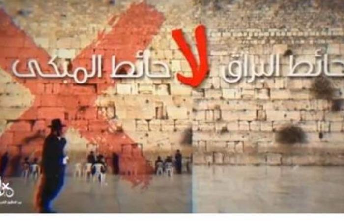 حملة الأزهر: حائط البراق وقف إسلامي وجزء لا يتجزأ من المسجد الأقصى