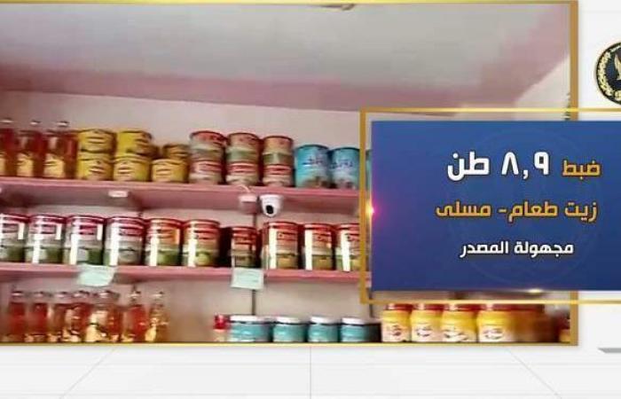 حملات تموينية تصادر أطنان من السلع الغذائية فاسدة ومجهولة المصدر   فيديو