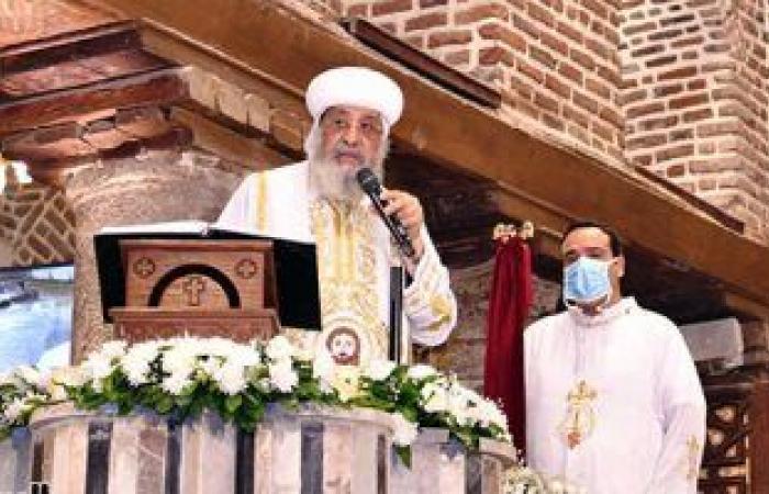 البابا تواضروس: مسار العائلة المقدسة يقدم صورة مصر أمام العالم كله