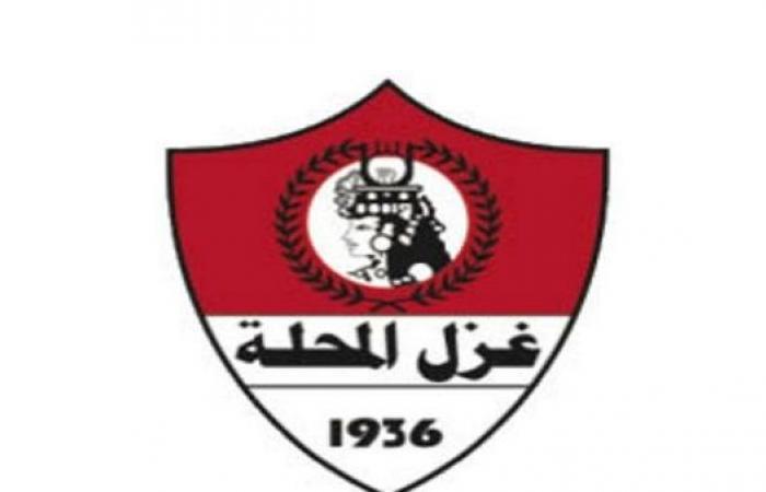 مجلس إدارة شركة غزل المحلة لكرة القدم يعقد اجتماعه الأول بتشكيله الجديد