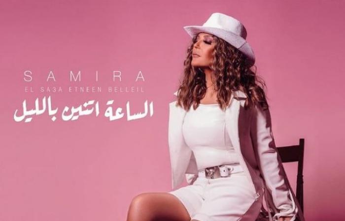 """سميرة سعيد تطرح برومو أحدث أغنياتها """"اتنين بليل"""" قبل صدورها غدا"""