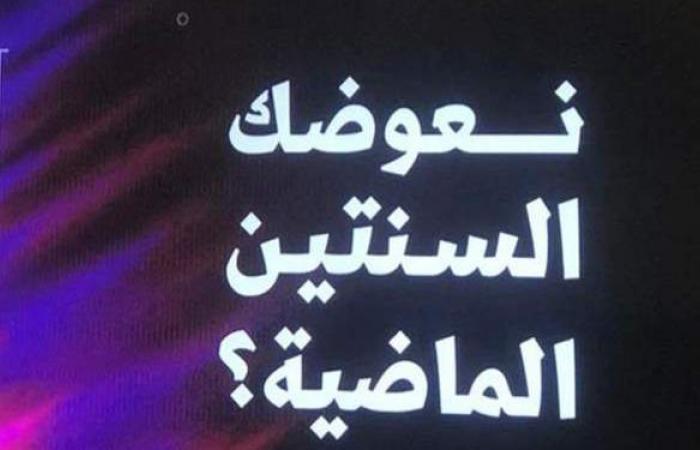 نعوضك السنتين الماضية.. سر رسالة التلفزيون السعودي الغامضة بعد انقطاع البث   فيديو