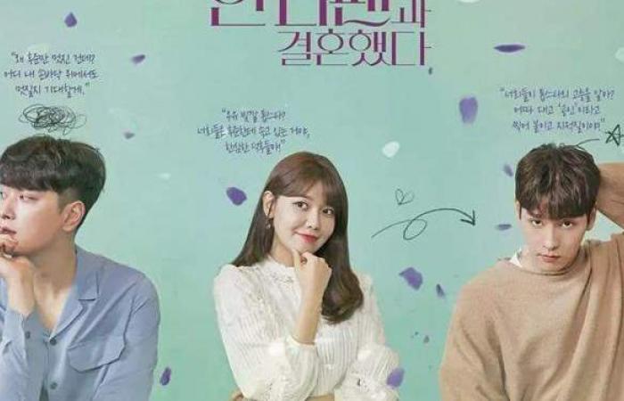 موعد عرض الحلقة 16 من المسلسل الكوري لقد تزوجت كارهتي