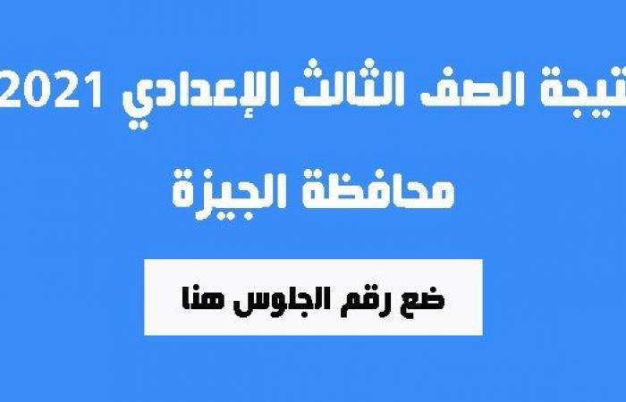 """نتيجة الصف الثالث الإعدادي برقم الجلوس """"محافظة الجيزة"""""""