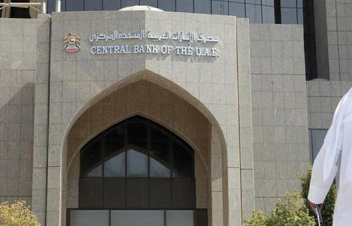 المركزي الإماراتي يتوقع نمو الناتج المحلي 2.4% في 2021