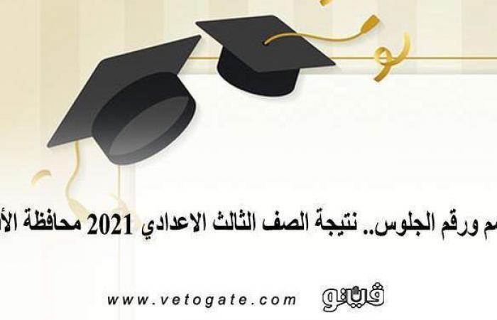 بالاسم ورقم الجلوس.. نتيجة الصف الثالث الاعدادي 2021 محافظة الأقصر