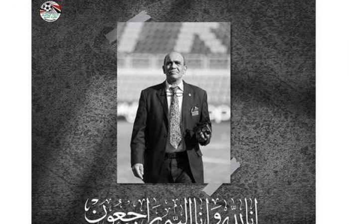 اتحاد الكرة ينعي أشرف حافظ مراقب المباريات