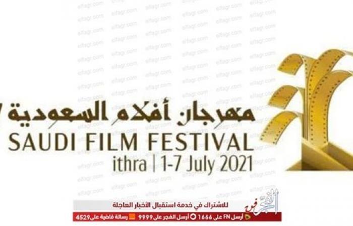 """تعرف علي تفاصيل """"مهرجان أفلام السعودية"""""""