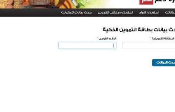 تعرف على 11 خدمة تموينية يقدمها موقع دعم مصر