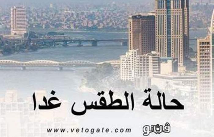 حالة الطقس غدا السبت 3 - 7 -2021 فى مصر