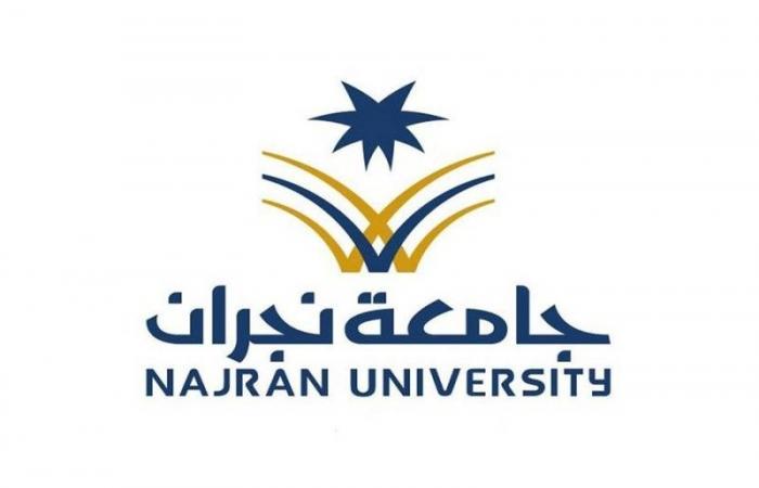 جامعة نجران: غداً.. بدء القبول الإلكتروني لـ«البكالوريوس» و«الدبلوم»