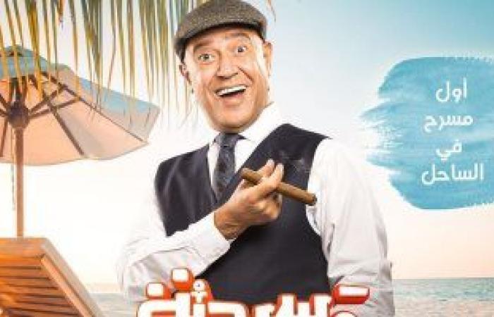 """أشرف عبد الباقى يفتتح """"مسرح الساحل"""" مساء اليوم بعد إلغاء العرض أمس"""